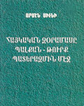 Armenian military unit in Balkan-Turkish war (Haykakan zoramasy palkan-turq paterazmi mej)