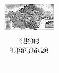 Armenian homeland (Hayots hayreniq)