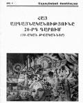 «Հայ Ազգայնականությունը 20-րդ դարում»