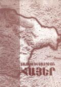 """""""Айлахос ев айладаван айер"""" (""""Иноязычные и иноверные армяне"""")"""