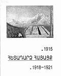 """""""Етадарц айацк"""" (""""Ретроспектива. 1915. 1918-1921"""")"""