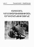 «Ազգային գաղափարախոսության արդիականությունը»