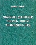 «Հայկական զօրամասը պալքան-թուրք պատերազմի մէջ»