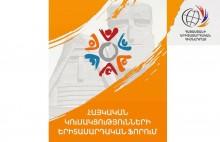 ՀՀԿ ԵԿ և ՀԵՀ նախաձեռնությամբ Հոկտեմբերի 27-29-ը Արցախում կազմակերպվել էր հայկական կուսակցությունների ֆորումը