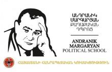 Շարունակվում է Անդրանիկ Մարգարյան քաղաքական դպրոցի հիմնական դասընթացի երրորդ հոսքի ընդունելությունը