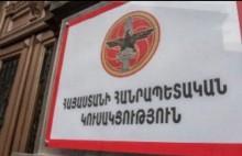 Заявление Республиканской партии Армении